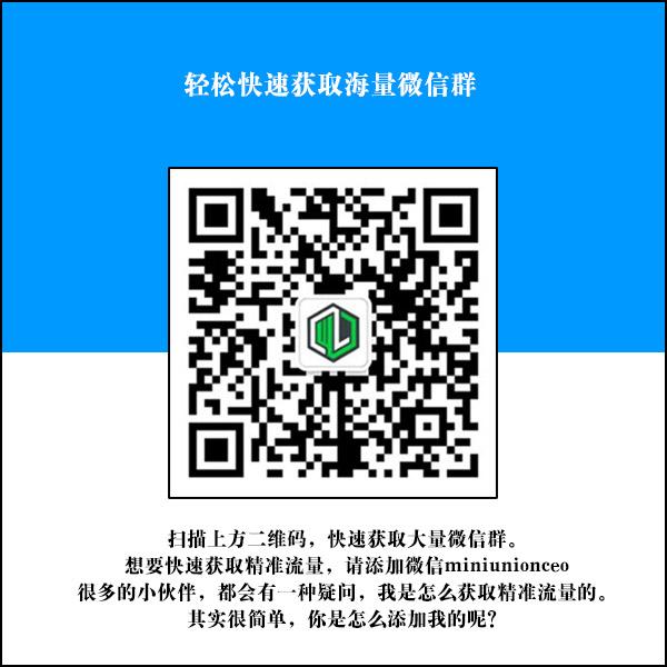 免费分享微信群二维码